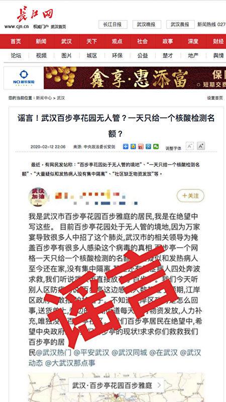 武漢百步亭社區民眾的求助被定義為謠言。(網絡截圖)