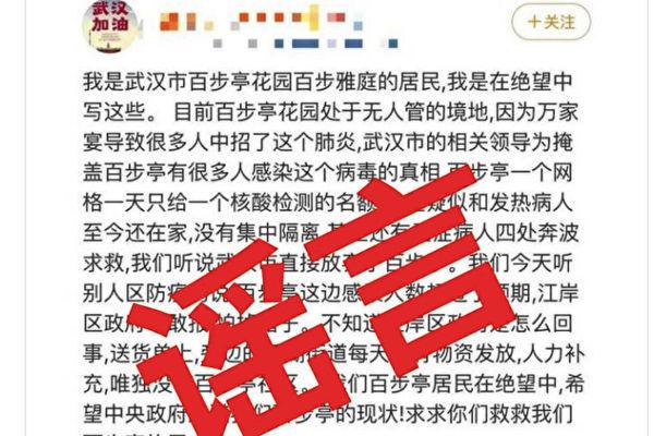 武汉百步亭社区民众的求助被定义为谣言。(网络截图)