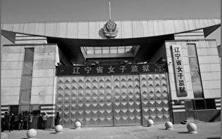辽宁女子监狱一监区殴打体罚法轮功学员