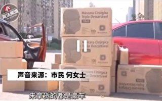 湖北口罩销外省 武汉政府机构涉倒卖救援物资