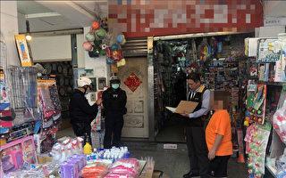 未經許可賣口罩、酒精 北市:違法可罰200萬