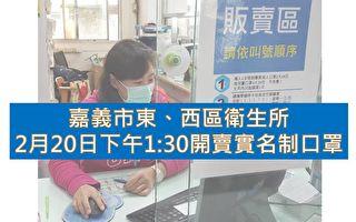 嘉义市卫生所2/20起可以买到实名制口罩