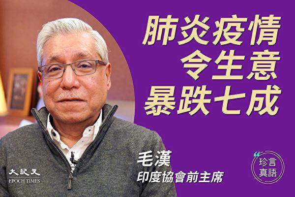 【珍言真语】商界领袖毛汉:疫情致生意损七成