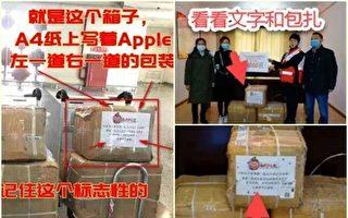 武汉红会口罩被私自卖出又遭捐回 文章被删