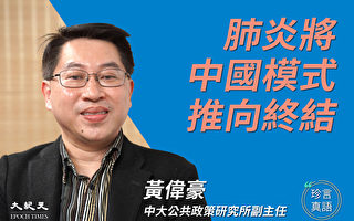 【珍言真語】黃偉豪:疫情衝擊中國模式