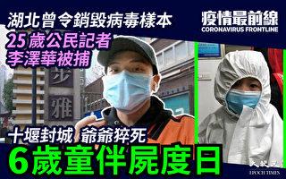 【疫情最前线】湖北官方曾下令销毁病毒样本