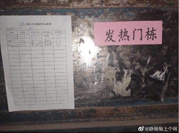 武漢江岸區百步亭社區貼的「發熱門棟」。(網絡圖片)