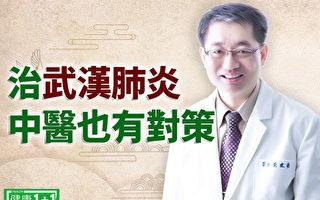 中医治疗武汉肺炎这类疫病,通常需根据病程进展,分时期用药。(新唐人电视台)