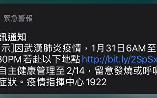 日本鑽石公主號曾停基隆港 陳時中:兩方面進行追蹤