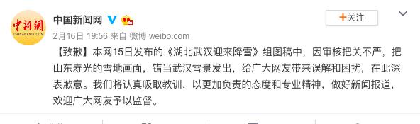 中國新聞網致歉。(微博截圖)