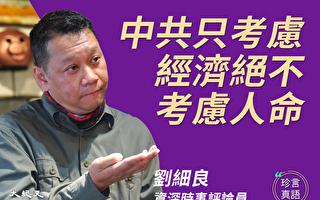 【珍言真語】專訪劉細良:武漢肺炎是對中共致命一擊