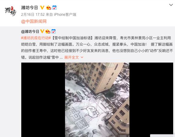 濰坊今日提醒中國新聞網。(微博截圖)