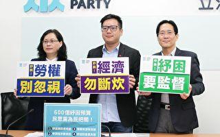 纾困预算600亿 台民众党吁资讯即时公开
