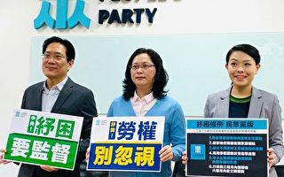 紓困條例通過 民眾黨團:勞工權益未入法