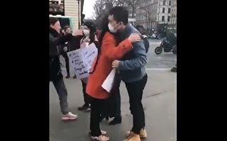 疫情下法国华人在街头索求拥抱 遭网民炮轰