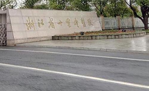 浙江十里豐監獄引進性服務導致疫情爆發?