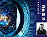 中共雲南省司法廳前黨委委員、副廳長趙立功(副廳級)被逮捕。(大紀元合成)