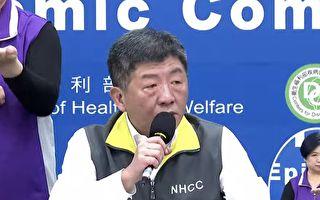 陈时中:非本国籍限制入境 入境者一律居家检疫