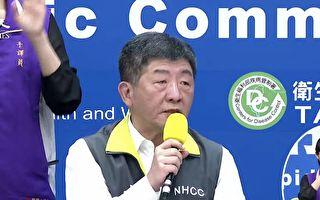 台湾增18例中共肺炎确诊 均为境外移入