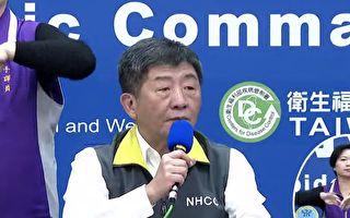台湾增16例中共肺炎患者 14例境外2例本土
