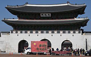 美前总统顾问:韩国经济四分之一被中共控制