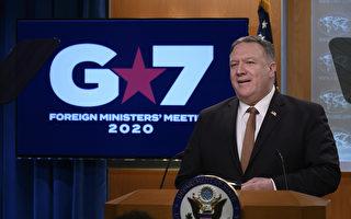 蓬佩奥:G7国家都深知中共在虚假宣传