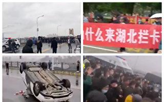 江西警察禁湖北人入境 爆大规模群体冲突