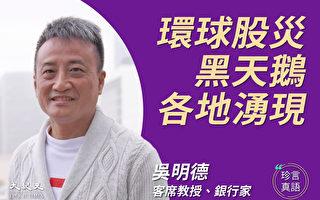 【珍言真語】吳明德:環球股災 黑天鵝湧現