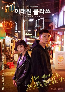 朴叙俊最新主演韩剧《黎泰院Class》。