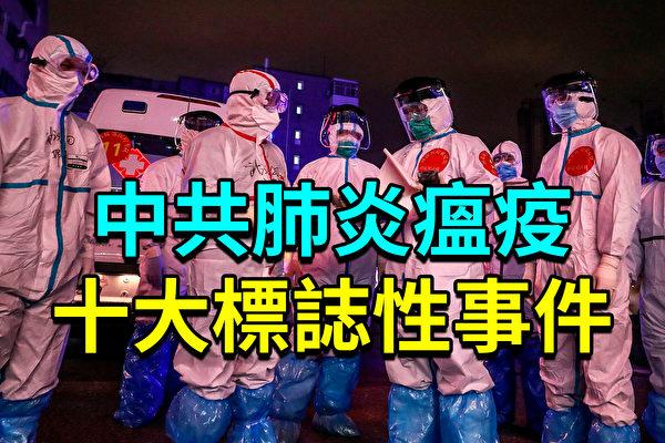 【纪元播报】中共肺炎瘟疫:十大标志性事件