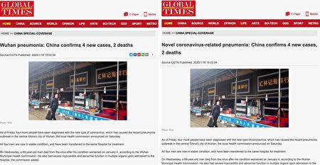 """推特账号""""LIFETIME视界""""发文表示,中共官媒《环球时报》英文报导原标题为〈Wuhan pneumonia: China confirms 4 new cases,2 deaths〉(左)。修改后,武汉肺炎已被改为Novel coronavirus-related pneumonia(右)。"""