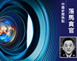 中共吉林省公安廳前黨委副書記、常務副廳長劉培柱被起訴。(大紀元合成)