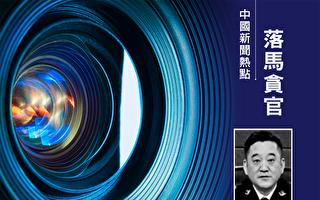 吉林省公安廳前副廳長劉培柱被起訴