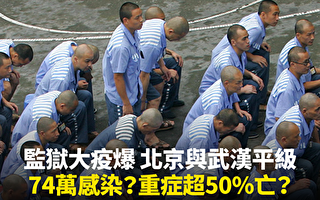 田雲:湖北染疫獄警為何退黨並感謝法輪功