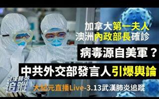 【直播回放】3.13武漢肺炎追蹤:發言人甩鍋引爆輿論