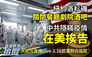 【直播回放】3.16新肺炎追蹤:中共瞞疫情在美挨告