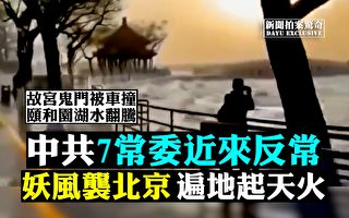 【拍案惊奇】京津冀风火连天 7常委近来反常