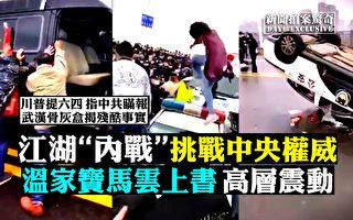【拍案驚奇】贛鄂「內戰」打臉中央 川普提六四