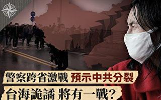 【十字路口】贛鄂警察衝突 4大挑戰衝擊中共