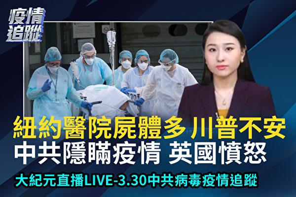 【直播】3.30疫情追踪:医院尸体多 川普不安