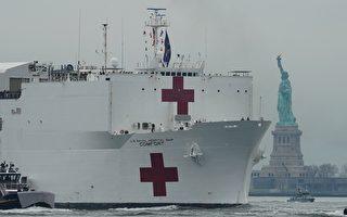 """【直播】美国海军""""舒适号""""周一抵纽约"""