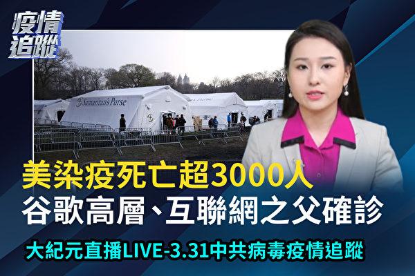 【直播回放】3.31疫情追蹤:美逾3000人死亡