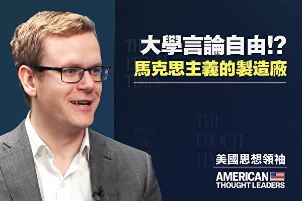 【思想领袖】美政府应在大学保障言论自由