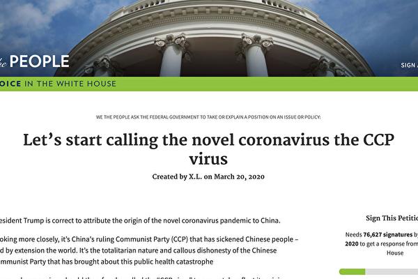 【一线采访】白宫网站中共病毒连署 陆人支持