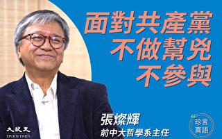 【珍言真语】张灿辉:中共体制下 不做帮凶