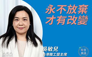 【珍言真語】吳敏兒:港府欲毀罷工權 激化反抗