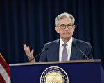 【财经话题】美联储未缩表 部分央行开始紧缩
