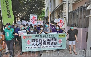 港油麻地数十居民游行 反对区内设指定诊所