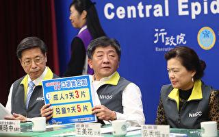 台湾对抗中共肺炎迅速 防疫经验登国际期刊