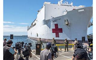 仁慈号医疗舰离开圣地亚哥军港 支援抗疫